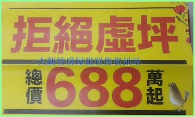 什麼! 688萬,可以在竹北買到有天有地的全新透天厝???