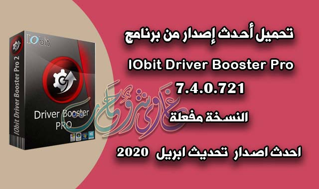 driver booster,iobit driver booster pro,iobit driver booster,driver booster pro,driver booster 7,iobit,iobit driver booster 7.1 pro key,driver booster 7 key,iobit driver booster 7.1 key,iobit driver booster pro key,iobit driver booster 7 pro key,iobit driver booster 7.1 serial key,iobit driver booster 7.3 pro license key,driver booster 7.2,driver booster free,driver booster full