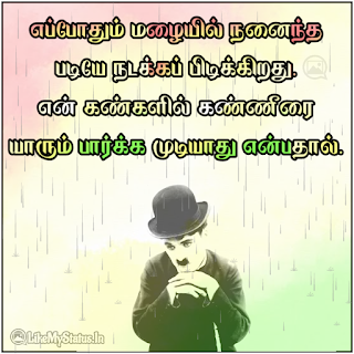 Kanner tamil quote