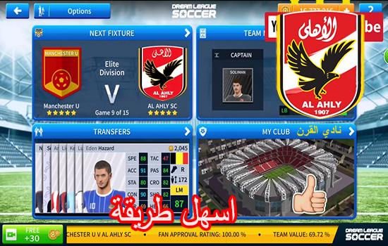 طريقة اضافة نادي الاهلي المصري الى دريم ليج 2019 dream league