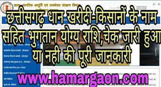 chhattisgarh dhan kharidi -dhan ka prakar ,matra ,rashi,check jari huaa ya nhi puri jankari . धान खरीदी -धान का प्रकार ,मात्रा ,राशि ,चेक जारी हुआ की नहीं घर बैठे पता करें