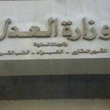 وظائف وزارة العدل خريجي تجارة / حقوق / حاسبات اعلان رقم 2 لسنة 2019