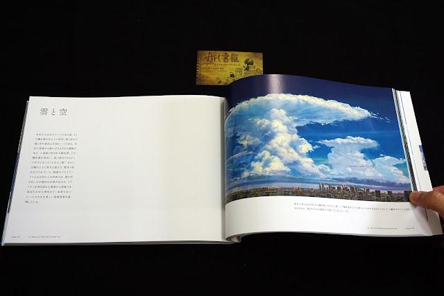 DSC02039 - 天氣之子 美術畫集 天気の子 美術画集 Weathering With You ART BOOK ( 新海誠 Shinkai Makoto )