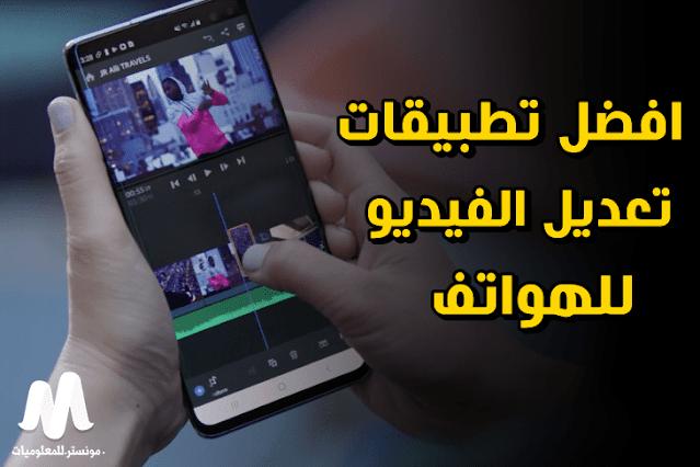 افضل برامج تعديل الفيديو وعمل مونتاج للهواتف 2021