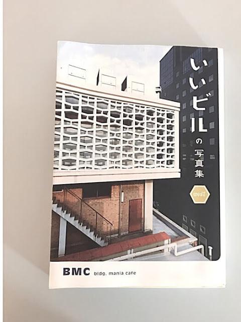 いいビルの写真集WESTより「マヅラ」