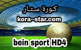 يلا شوت بث قناة بين سبورت 4 الرابعة جودة عالية bein sports 4 hd yalla shoot