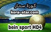 مشاهدة قناة بين سبورت 4 بث مباشر لايف بدون تقطيع | bein sports 4 hd