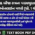 GSEB Textbooks STD 12 PDF Download 2021