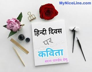 हिन्दी हूँ मैं | हिंदी दिवस पर कविता