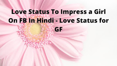 Love Status To Impress a Girl On FB In Hindi - Love Status for GF