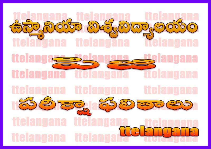 ఉస్మానియా విశ్వవిద్యాలయం పిజి రెగ్యులర్ సప్లమెంటరీ పరీక్షా ఫలితాలు