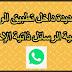 ميزة جديدة في واتساب حذف الرسائل بشكل تلقائي الرسائل ذاتية الإختفاء despairing message whatsapp