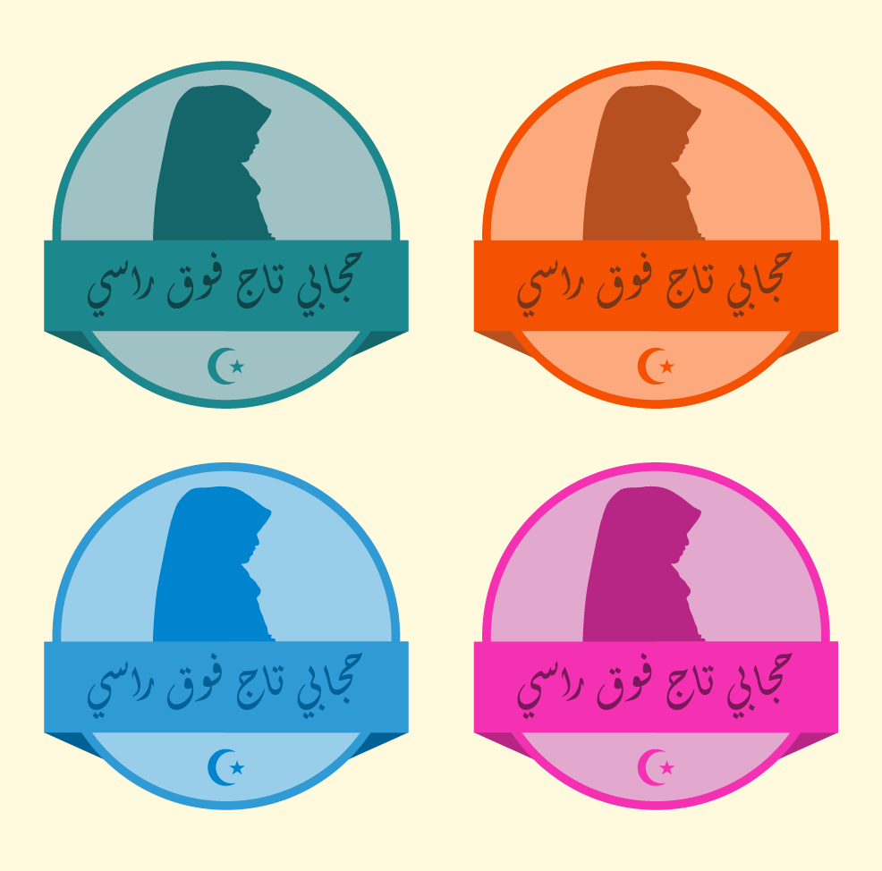 logo hijab islamic svg eps png psd ai vector color free download #hijab #islam #arab #hijabstyle #arabic #islamic #hijabtutorial #graphics #hijabfashion #web #svg #vectorart #graphic #illustrator #icon #icons #vector #design #eps #graphicart #designer #logo #logos #photoshop #button #buttons #set #illustration #socialmedia #abstract