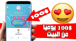 كيف تكسب 100 دولار يوميا من البيت من خلال موقع باللغة العربية وسهل جدا - ربح المال من النت