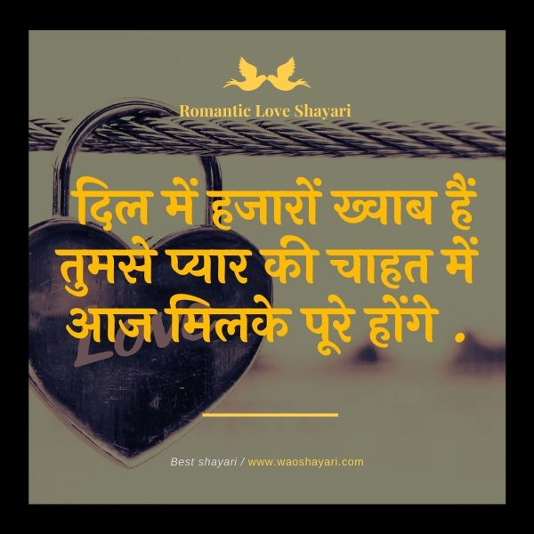 20 Best shayari romantic hindi love