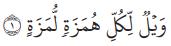 Dalil ayat Al-Quran tentang Adu Domba - Namimah Al Lumazah ayat 1