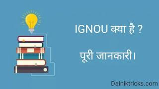 IGNOU क्या है ? पूरी जानकारी हिंदी में