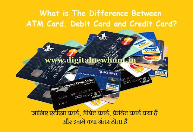 Atm debit credit card kya hota hai