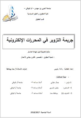 مذكرة ماستر: جريمة التزوير في المحررات الإلكترونية PDF