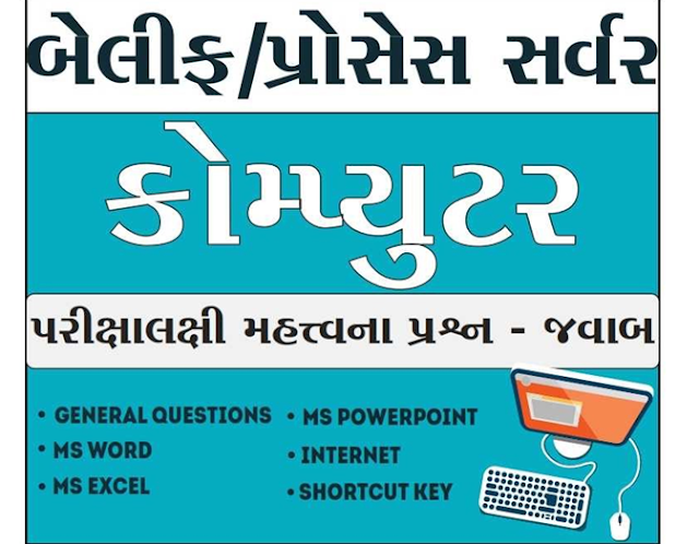 Bailiff ICE Rajkot - Computer Questions and Answers for Competitive Exams PDF
