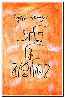 Ami Ki Bangali by Sunil Gangopadhyay