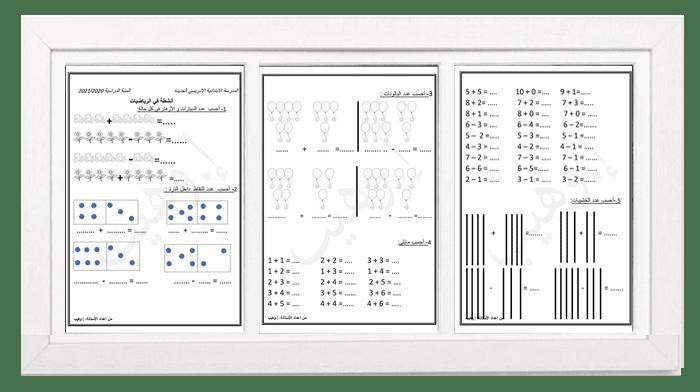 تقويمات و اختبارات الفصـل الأول للسنة الاولى ابتدائي كل المواد