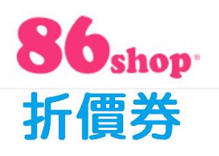 86小舖/折價券/優惠券/coupon