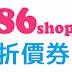 86小舖/折價券/優惠券/折扣碼/coupon 12/17更新