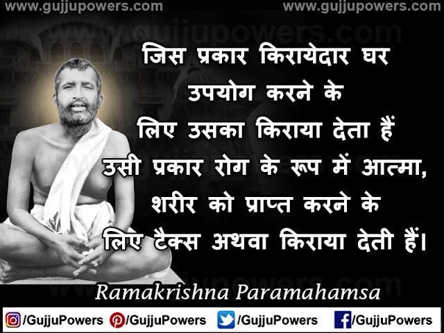 ramkrishna paramhans guru