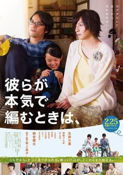 Sinopsis Close-Knit / Karera ga Honki de Amu Toki wa (2017) - Film Jepang