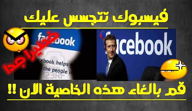 خطير فيسبوك تتجسس على هاتفك الاندرويد
