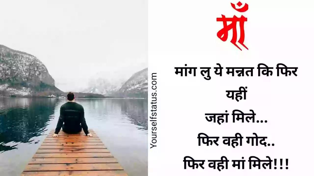 Maa suvichar hindi
