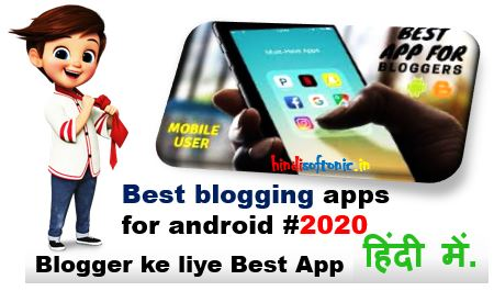 Best blogging apps for android,best blogging app for Android,Blogger ke liye Best App,blogging app,wordpress app, inhindi