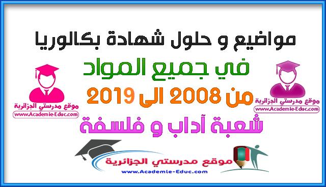 مواضيع و حلول شهادة بكالوريا من 2008 الى 2019 شعبة آداب و فلسفة