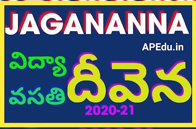 JAGANANNA VIDYA DEVENA 2020 - 21 ELEGIBLE LIST