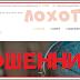 Издательство Богатырь touralex.ru отзывы, лохотрон! ООО «Богатырь-инфо»