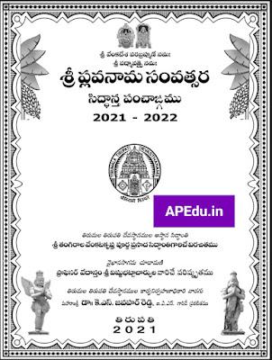 Telugu Panchanga Calender 2021 in Telugu-TTD Plavanaama Samvatsara Siddantha Panchangamu Download