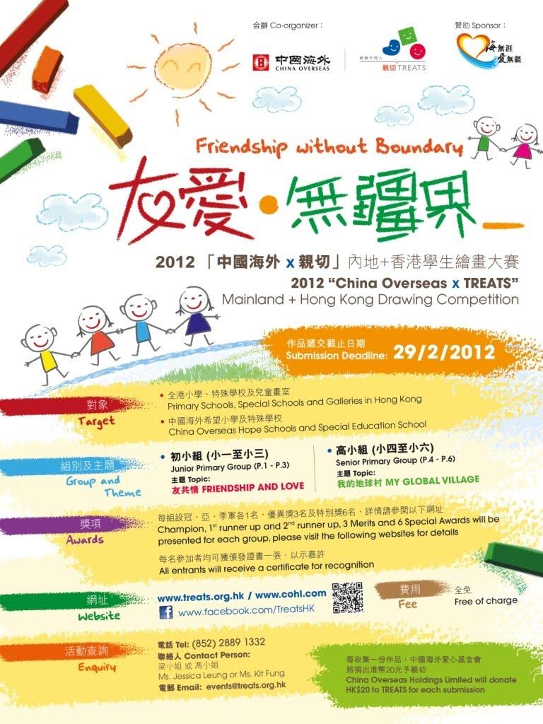 Hong Kong Nonprofit Journal: 友愛‧無疆界——2012 Hong K