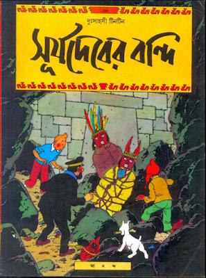 Tintin Comics in Bengali PDF, Suryadeber Bandi, সূর্যদেবের বন্দি