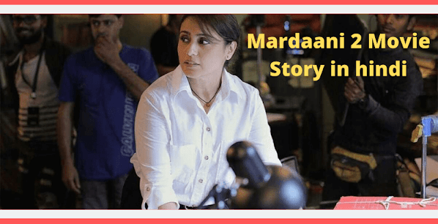 Mardaani 2 Movie Review And Box office Total Collection: Rani Mukerji Film