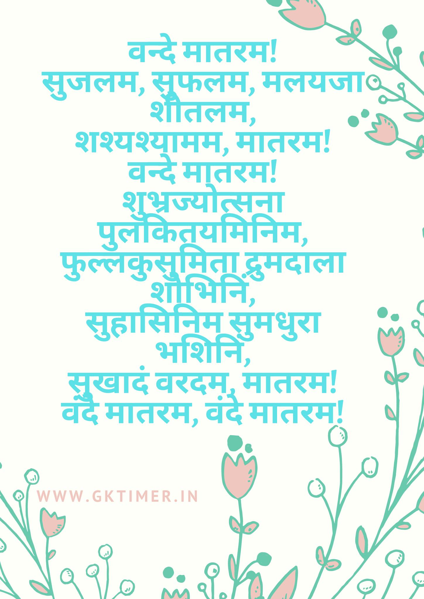 राष्ट्रीय गीत के बारे में 10 पंक्तियाँ   Vande Matram in Hindi : 10 Lines on National Song in Hindi   राष्ट्रीय गीत पर निबंध