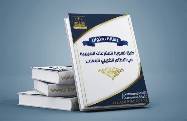 طرق تسوية المنازعات الضريبية في النظام الضريبي المغربى PDF