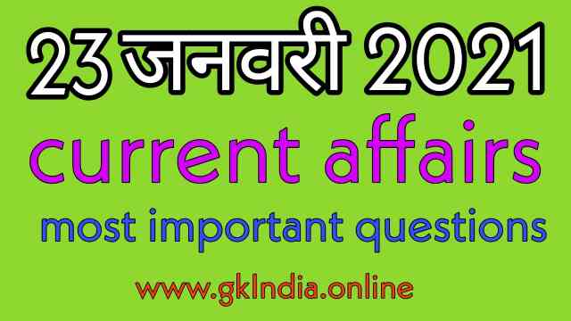 23-January-2021-Current-affairs-in-hindi-most-important-questions-and-answers