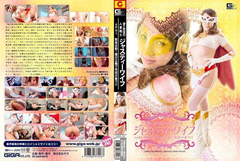 GIRO-26 Justy Spouse the Housewife Heroine Episode 1