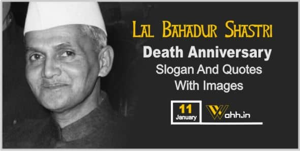 Lal Bahadur Shastri Death Anniversary Quotes With Images