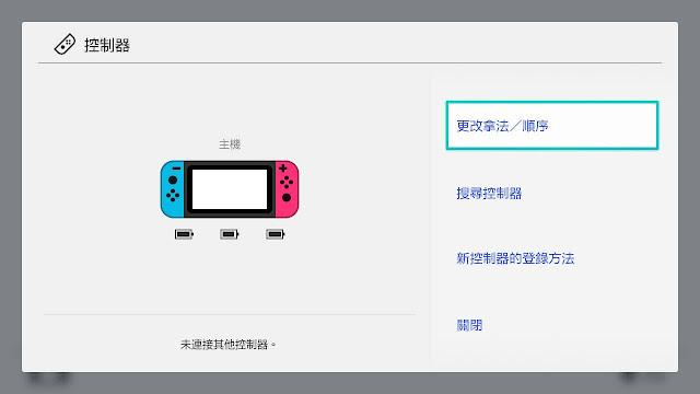 【開箱】極度親民 Switch Pro 手把,電玩酒吧 GAME'NIR Pro X-2 - 配對先從主畫面進入控制器 > 更改拿法/順序