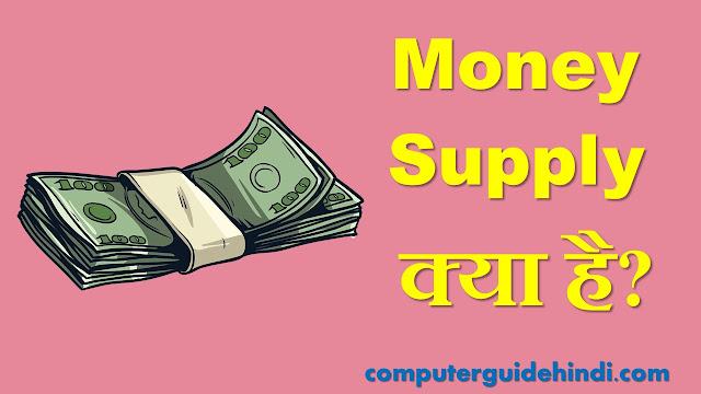 Money Supply क्या है?