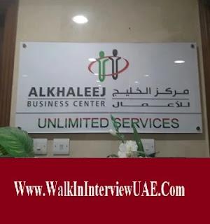 al khaleej business center uae email address