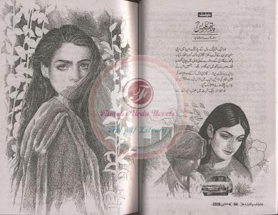 Pathar ka dais by Madeha Shahid pdf
