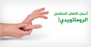 التهاب المفاصل الروماتويدي - الثقافة الطبية